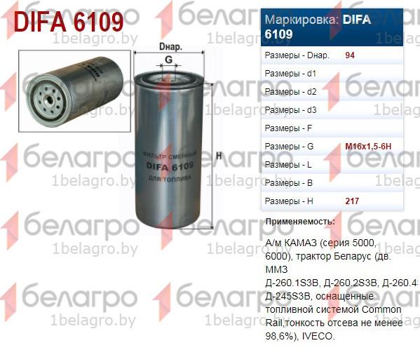 6109 Фильтр топливный Д-245 тонкой очистки (WDK962/12), ЕВРО-3, Беларусь