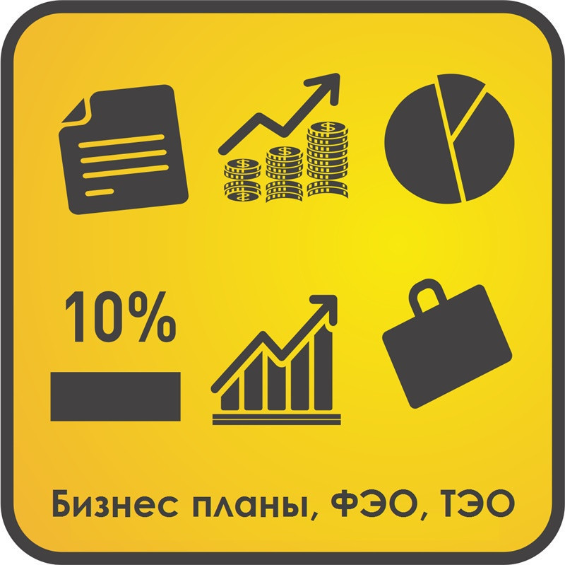 Разработка бизнес-плана, ФЭО, ТЭО с гарантией обоснования