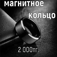Магнитное кольцо (чёрное)