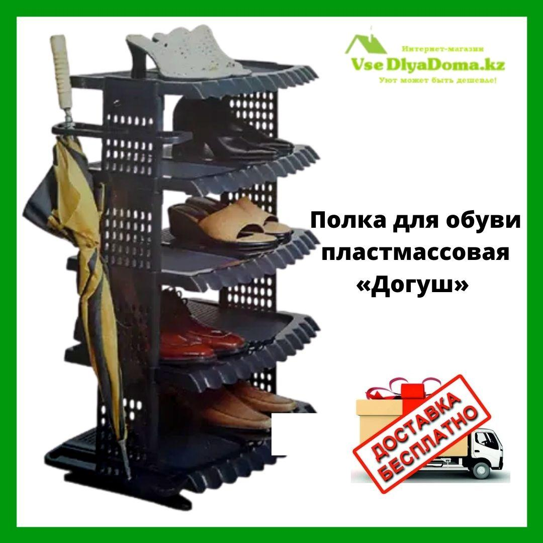 Полка для обуви пластмассовая «Догуш»