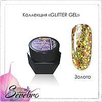 Гель лак Serebro Glitter gel золото, 5мл