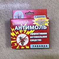 Антимоль Лаванда 7 пакетиков эффективное средство