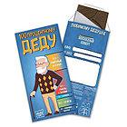 Шоколадный конверт Chokocat 100% Деду, 85 гр.
