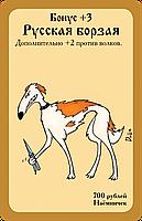 Русский манчкин, фото 7