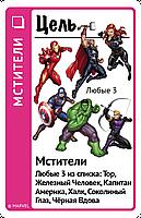 Fluxx Marvel, фото 5