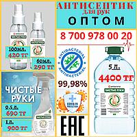 Антисептик ЧИСТЫЕ РУКИ от производителя, 5л.