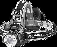 """Фонарь ЗУБР """"ПРОФИ"""" налобный светодиодный, 6Вт(450Лм), регулируемый фокус, 3 режима, трансформер, 4АА, фото 1"""