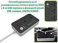 Сетевой удлинитель на 3 универсальные сетевые розетки 220V c 6-ю USB портами и функцией умной USB зарядки, UNI