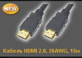 Кабель HDMI-HDMI WHD FT-6001, Ver 2.0, 26AWG, контакты с золотым напылением, чёрный, 15 м