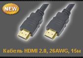 Кабель HDMI-HDMI WHD FT-6001, Ver 2.0, 26AWG, контакты с золотым напылением, чёрный, 15 м, фото 2