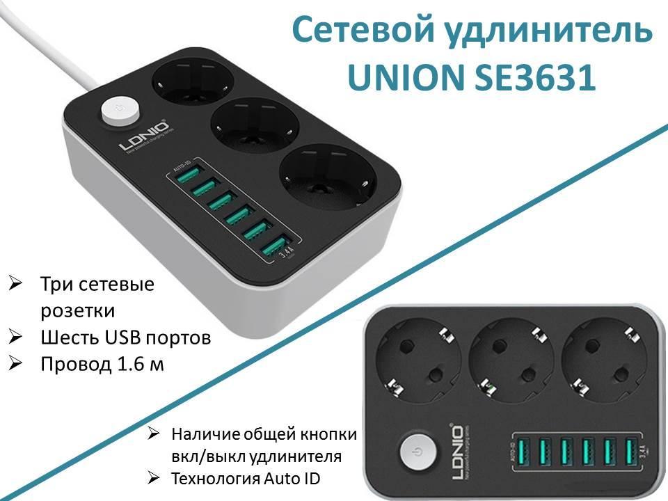 Сетевой удлинитель на 3 сетевые розетки 220V c 6-ю USB портами и функцией умной USB зарядки, UNION SE3631 - фото 1