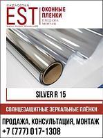 Солнцезащитные зеркальные пленки SILVER 15 (по 980тг за 1кв.м)