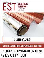 Солнцезащитные пленки Silver Orange 10 (Оранжевое зеркало)