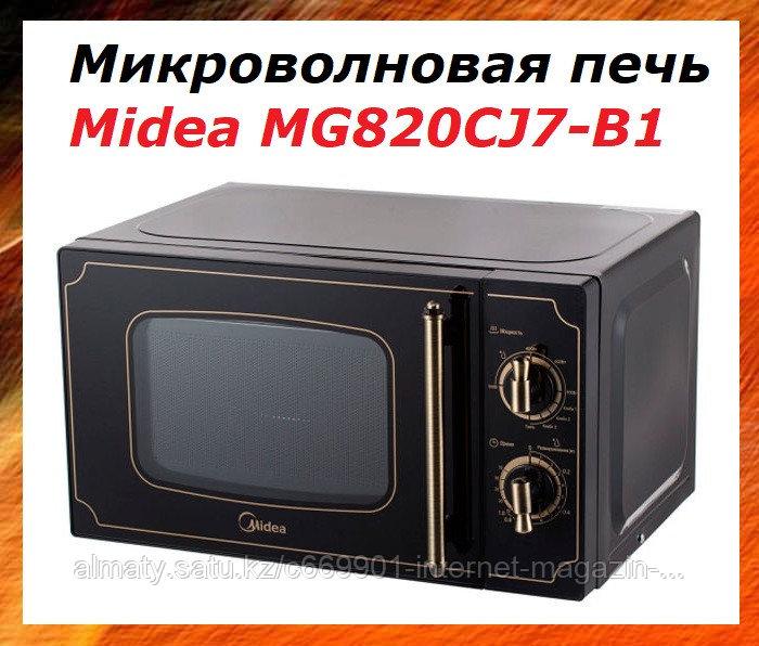 Микроволновая печь c грилем Midea MG820CJ7-B1 20л