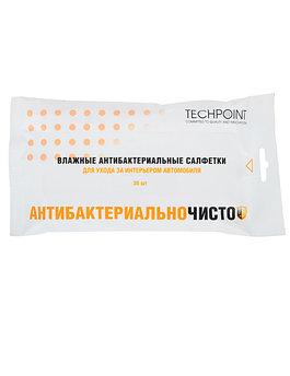 Влажные салфетки Techpoint 9017 антибактериальные для салона автомобиля  в мягк. упак.(30шт.)