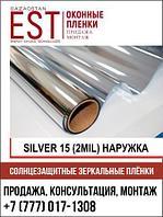 Cолнцезащитные пленки SILVER 15 Exter 2mil.(наружка)