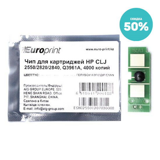 HP Q3961A Cyan Print Cartridge for Color LaserJet 2550/2820/2840, up to 4000 pages.