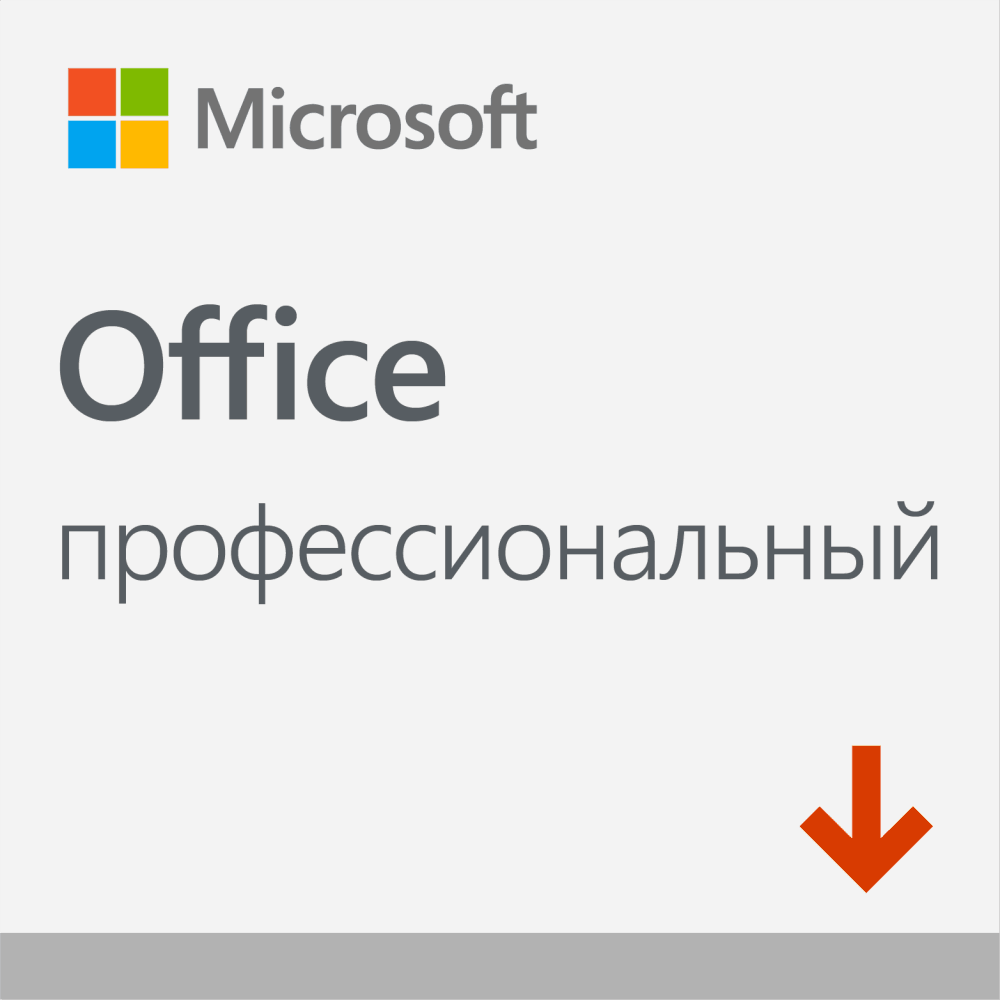 Право на использование программного обеспечения Microsoft Office Pro 2019 All Lng PKL Online CEE Only DwnLd