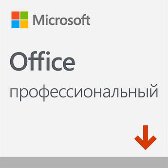 Право на использование программного обеспечения Microsoft Office Pro 2019 All Lng PKL Online CEE Only DwnLd