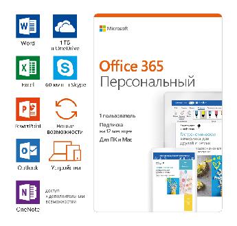Право на использование программного обеспечения Microsoft Microsoft 365 Personal AllLng Sub PKLic 1YR Online