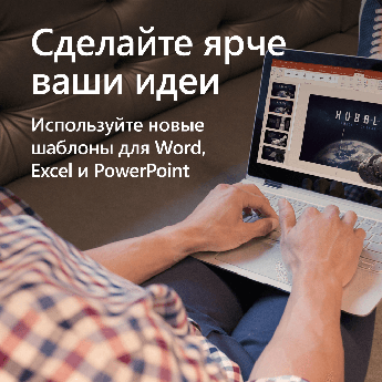 Право на использование программного обеспечения Microsoft Office Home and Business 2019 All Lng PKL Onln CEE