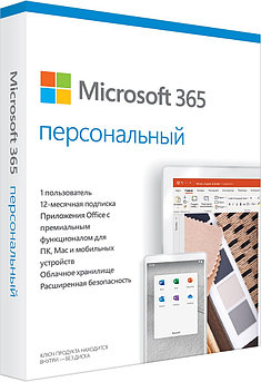 Программное обеспечение MS Microsoft 365 Personal Russian Sub 1YR Kazakhstan Only Mdls P6 (QQ2-01049)