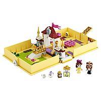 Lego Игрушка Принцессы Дисней Книга сказочных приключений Белль