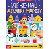 Книга со скретч-слоем «Где же наш Дедушка Мороз?»