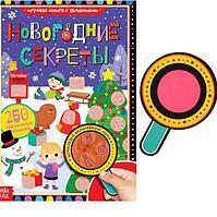 Книга с секретами «Новогодние секреты»