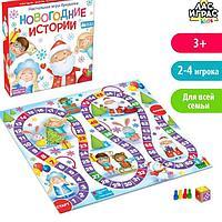 Настольная игра «Новогодние истории»