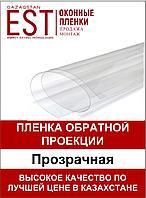 Пленка обратной проекции (прозрачная)