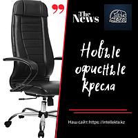 Эргономические кресла МЕТТА