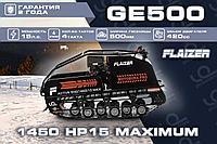Мотобуксировщик FLAIZER GE500 1450 HP15 MAXIMUM