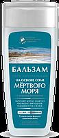 ФК 4853 Бальзам для волос «На основе соли мертвого моря» 270 мл