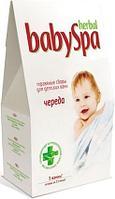 HERBAL BABY SPA Травяной сбор для детских ванн Череда