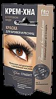 ФК 1206 Краска д/бров/ресн КРЕМ ХНА Графит 2х2г