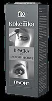 ФК 1207 Краска д/бров/ресн Кокетка Графит 5г
