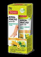 ФК 3927 Крем-масло для ног Интенсивный уход 45 мл