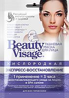 ФК 3857 Маска для лица тканевая Кислородная Beauty Visage 25 мл