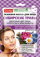 ФК 3868 Маска для лица тканевая *Сибирские травы НР 25 мл