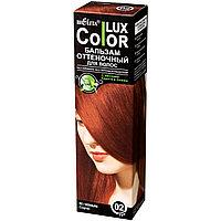 BV Color Lux Бальзам оттен 02 Коньяк 100 мл