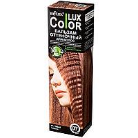 BV Color Lux Бальзам оттен 07 Табак 100 мл