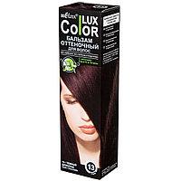 BV Color Lux Бальзам оттен 13 Темн шок 100 мл