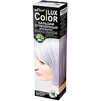BV Color Lux Бальзам оттен 18 Серебр-фиалковый 100 мл