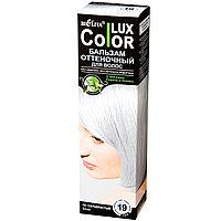 BV Color Lux Бальзам оттен 19 Серебристый 100 мл