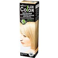 BV Color Lux Бальзам оттен 20 Бежевый 100 мл