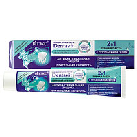 BV DENTAVIT SMART Гелевая зубная паста 2в1 с ополаскивателем 85 гр