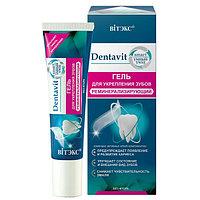 BV DENTAVIT SMART Гель для укрепления зубов реминерализирующий, без фтора 30 гр