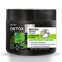 BV DETOX therapy МАСКА-ДЕТОКС для волос с ЧЕРНЫМ УГЛЕМ и экстрактом листьев нима 300 мл