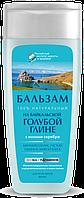 ФК 4850 Бальзам для волос «На байкальской голубой глине» 270 мл
